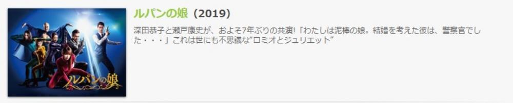 ドラマ ルパンの娘1の1話〜全話無料視聴配信まとめ