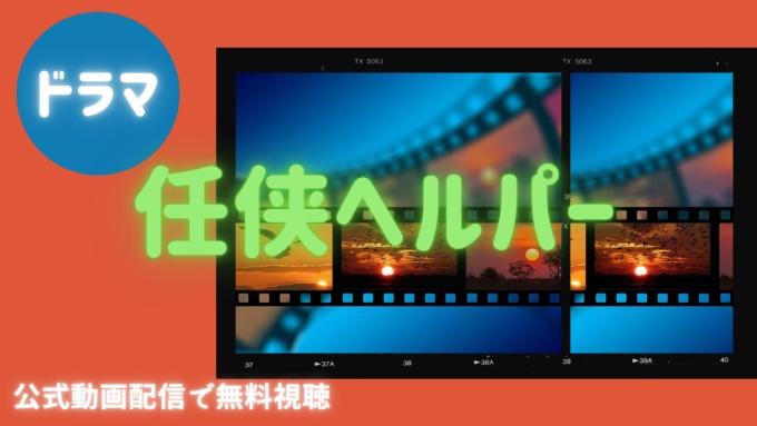 ドラマ 任侠ヘルパーの1話〜全話無料視聴配信まとめ