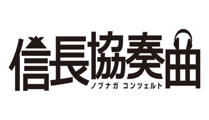 ドラマ 信長協奏曲の1話〜全話の無料視聴配信まとめ