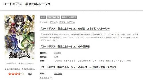 劇場版アニメ コードギアス復活のルルーシュの無料動画配信とフル動画の無料視聴まとめ