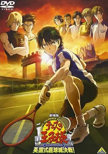 劇場版 テニスの王子様 英国式庭球城決戦!の無料動画配信をフル動画で無料視聴