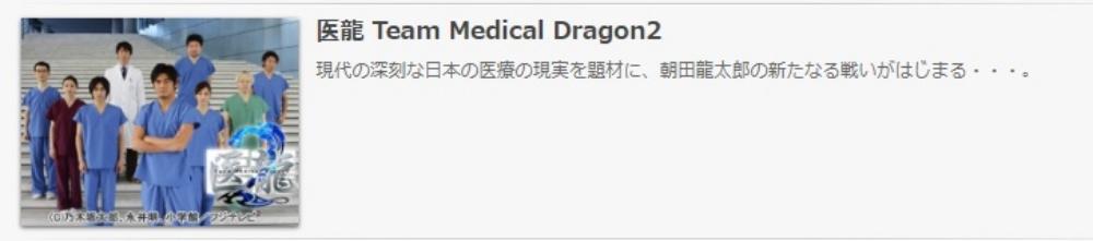 ドラマ 医龍2の1話〜全話無料視聴配信まとめ