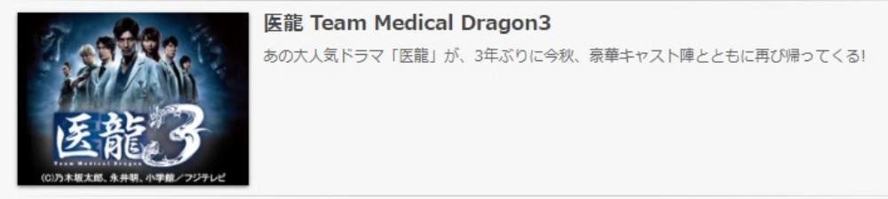 ドラマ 医龍3の1話〜全話無料視聴配信まとめ