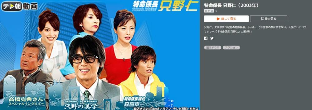 ドラマ 特命係長 只野仁 1,2,3,4シリーズの1話〜全話無料視聴配信まとめ