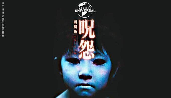 映画 呪怨 (2002年)の無料動画配信とフル動画の無料視聴まとめ