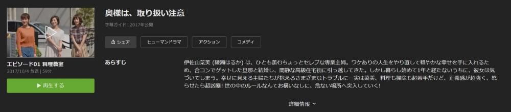 ドラマ 奥様は、取り扱い注意の1話〜全話無料視聴配信まとめ
