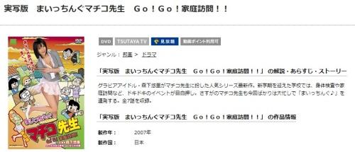 映画 実写版まいっちんぐマチコ先生 Go! Go! 家庭訪問!!の無料動画をフル動画で無料視聴