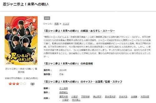 映画 忍ジャニ参上! 未来への戦いの無料動画をフル配信で無料視聴