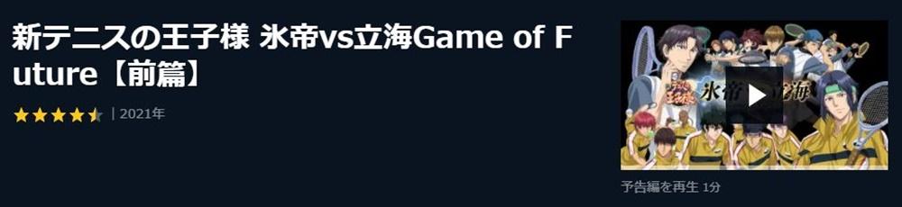 OVA 新テニスの王子様 氷帝vs立海Game of Future【前篇】の無料動画配信とフル動画の無料視聴まとめ