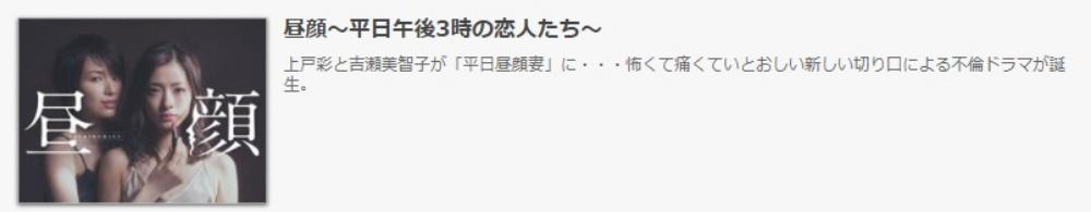 ドラマ 昼顔~平日午後3時の恋人たち~の1話〜全話無料視聴配信まとめ