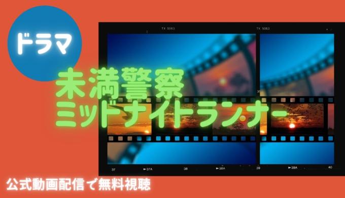 ドラマ 未満警察 ミッドナイトランナーの1話〜全話無料視聴配信まとめ