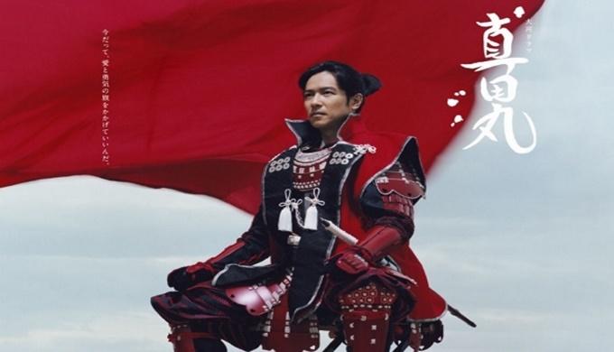 大河ドラマ 真田丸 の1話〜全話無料視聴配信まとめ