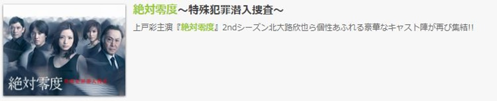 上戸彩|ドラマ 絶対零度2の1話〜全話無料視聴配信まとめ