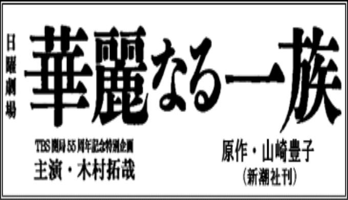 ドラマ 華麗なる一族の1話〜全話無料視聴配信まとめ