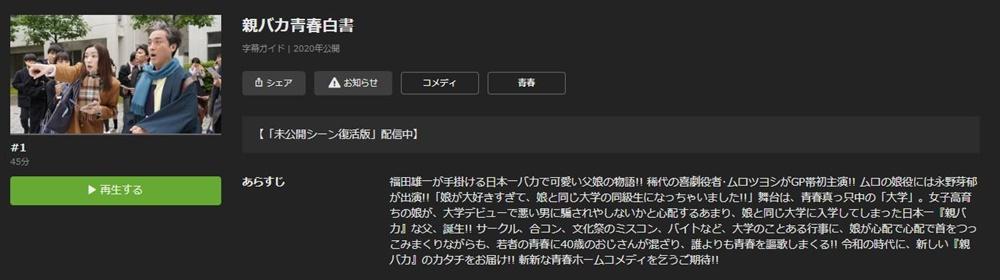 ドラマ 親バカ青春白書の1話〜全話無料視聴配信まとめ