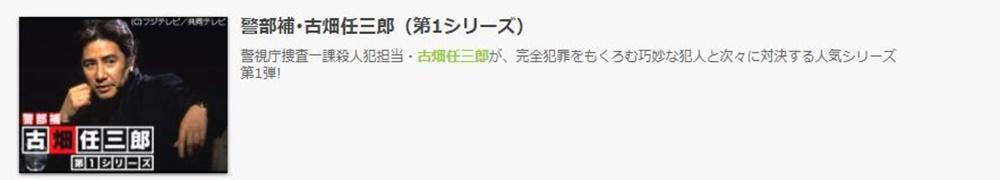 ドラマ 警部補 古畑任三郎1の1話〜全話無料視聴配信まとめ