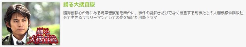 ドラマ 踊る大捜査線の1話〜全話無料視聴配信まとめ