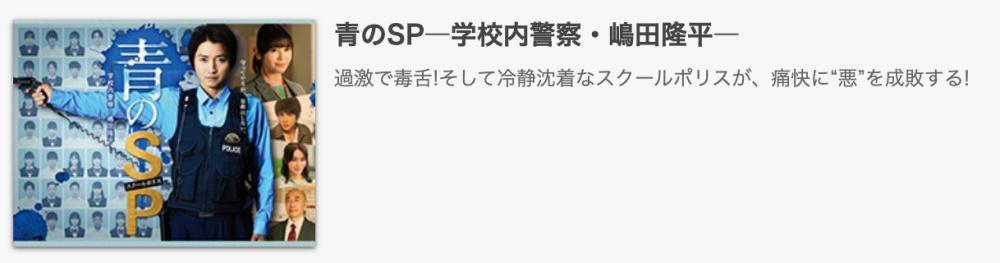 ドラマ見逃し|青のSP 学校内警察・嶋田隆平1話〜全話無料視聴配信まとめ