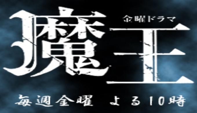 ドラマ 魔王の1話〜全話無料視聴配信まとめ