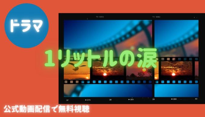 ドラマ 1リットルの涙の1話〜全話の無料視聴配信まとめ