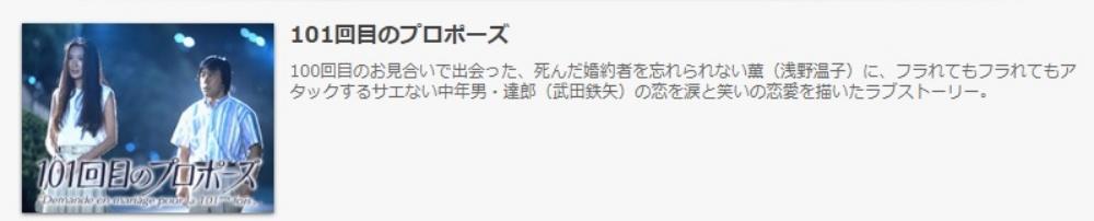 ドラマ 101回目のプロポーズの1話〜全話無料視聴配信まとめ