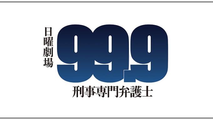 ドラマ 99.9-刑事専門弁護士-の1話〜全話無料視聴配信まとめ
