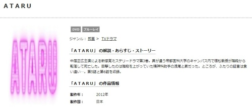 ドラマ ATARUの1話〜全話無料視聴配信まとめ