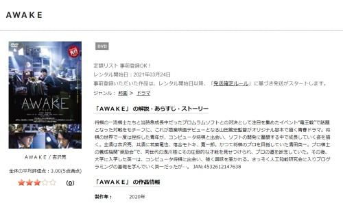映画 AWAKEの無料動画をフル配信で無料視聴