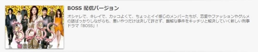 ドラマ BOSS シーズン1の1話〜全話無料視聴配信まとめ