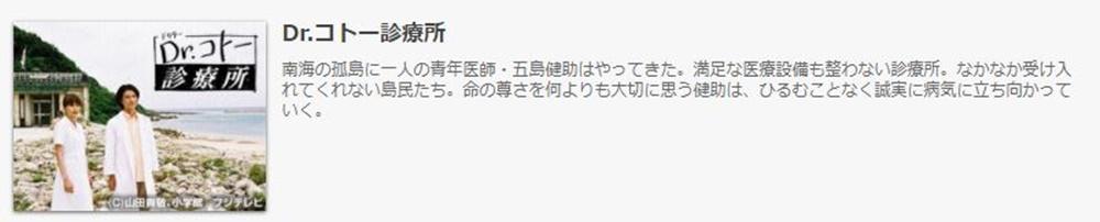 ドラマ Dr.コトー診療所の1話〜全話無料視聴配信まとめ