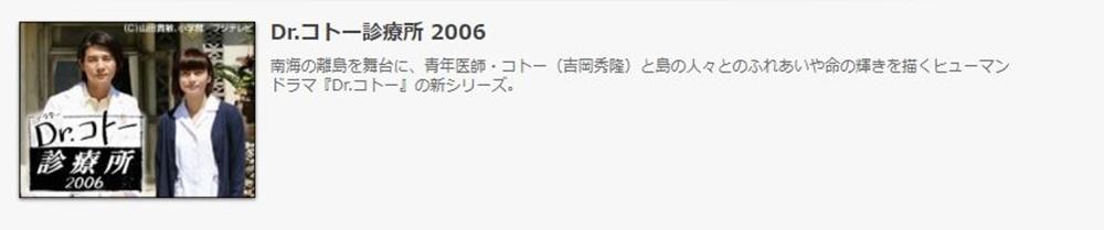 ドラマ Dr.コトー診療所 2006の1話〜全話無料視聴配信まとめ