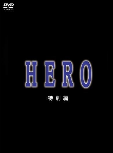 ドラマ HERO 特別編の無料視聴配信まとめ