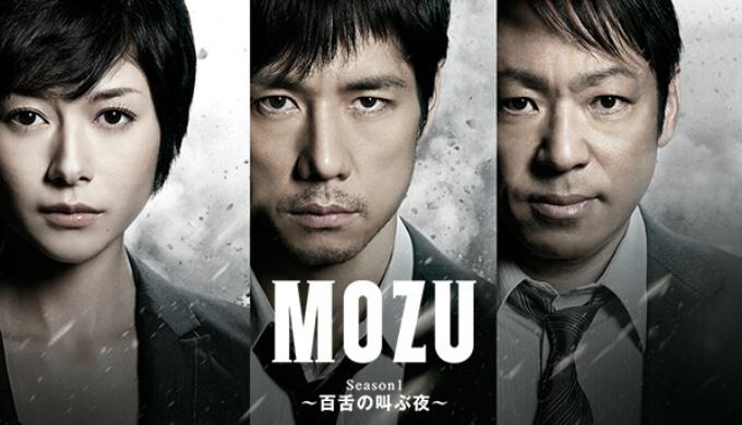 ドラマ MOZU シーズン1の1話〜全話無料視聴配信まとめ