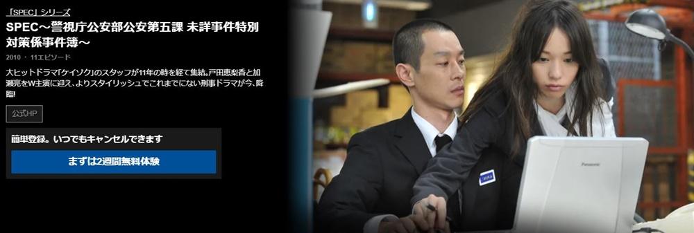 ドラマ SPECの1話〜全話無料視聴配信まとめ