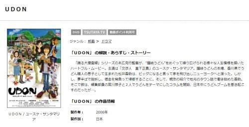映画 UDONの無料動画配信とフル動画の無料視聴まとめ