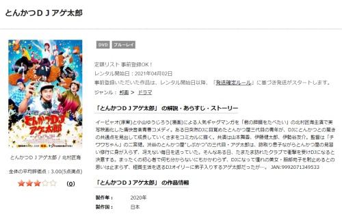 映画 とんかつDJアゲ太郎の無料動画をフル配信で無料視聴
