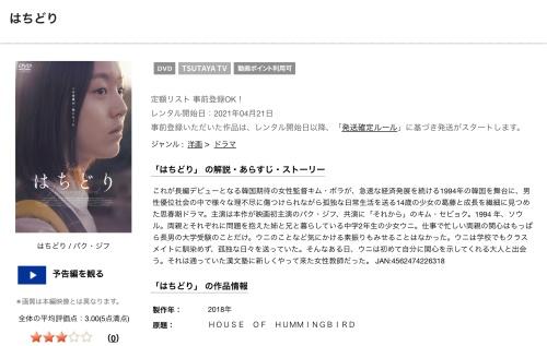 韓国映画 はちどりの無料動画をフル配信で無料視聴
