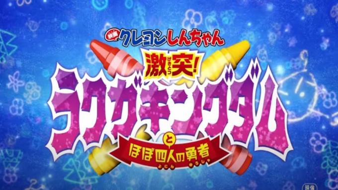 クレヨンしんちゃん 激突!ラクガキングダムとほぼ四人の勇者のアニメ無料動画