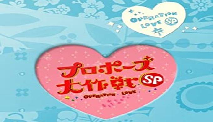 ドラマ プロポーズ大作戦スペシャルの無料視聴配信まとめ