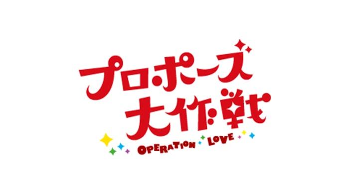 ドラマ プロポーズ大作戦の1話〜全話無料視聴配信まとめ