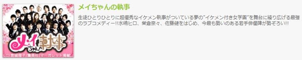 ドラマ メイちゃんの執事の1話〜全話無料視聴配信まとめ