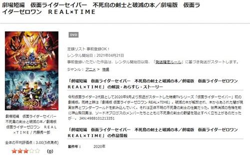 映画 仮面ライダーセイバー 不死鳥の剣士と破滅の本の無料動画をフル配信で無料視聴