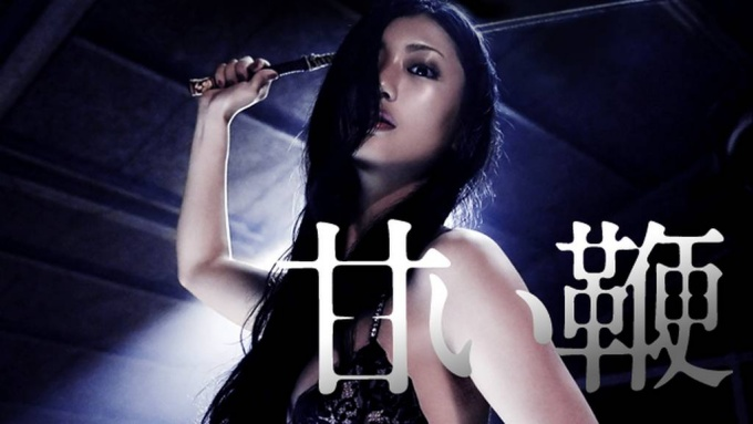 壇蜜|映画 甘い鞭の無料動画配信とフル動画の無料視聴まとめ