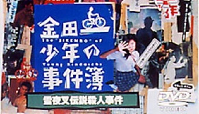 事件 簿 neo 動画 金田一 少年 の 金田一少年の事件簿(1997年)の動画を無料で全話視聴できる動画サイトまとめ