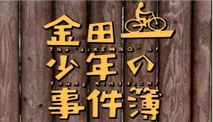 ドラマ 金田一少年の事件簿2の1話〜全話無料視聴配信まとめ