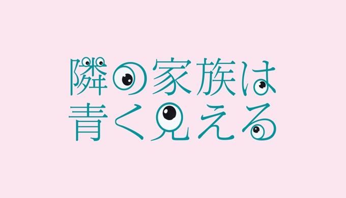 ドラマ 隣の家族は青く見えるの1話〜全話無料視聴配信まとめ
