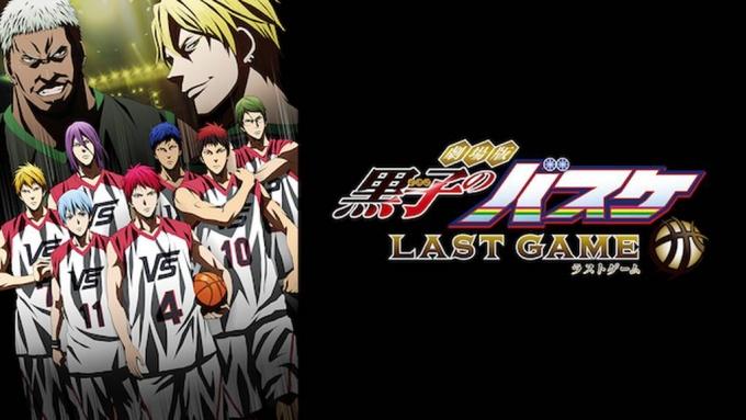 劇場版 黒子のバスケ LAST GAMEの無料配信動画とフル動画の無料視聴まとめ