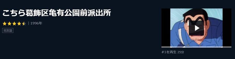 こちら葛飾区亀有公園前派出所のアニメ無料動画をフル配信で無料視聴