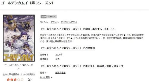 ゴールデンカムイ(第3シーズン)のアニメ無料動画をフル配信で無料視聴