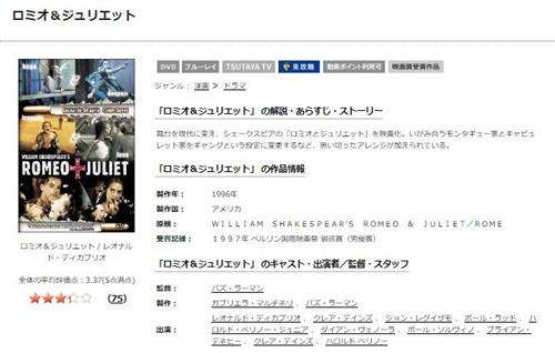 映画 ロミオ&ジュリエットの無料動画をフル配信で無料視聴